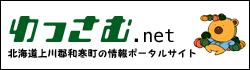 わっさむ.net